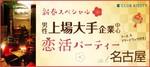 【名駅の恋活パーティー】クラブキスティ―主催 2018年1月21日