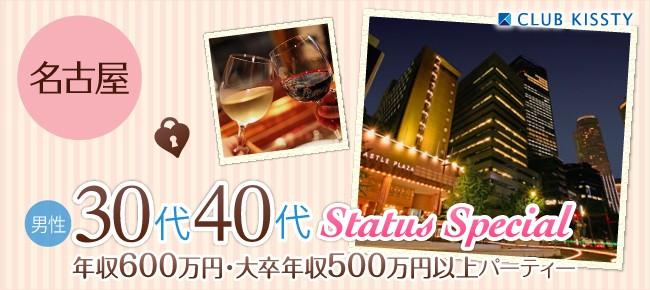 1/27(土)名古屋 男性30代40代StatusSpecial 年収600万・大卒年収500万円以上婚活パーティー
