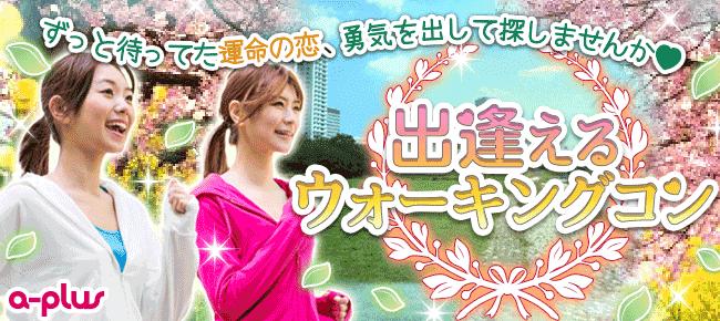 【東京都その他のプチ街コン】街コンの王様主催 2017年11月23日