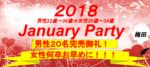 【梅田の恋活パーティー】株式会社PRATIVE主催 2018年1月24日