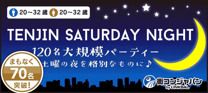 【福岡県天神の恋活パーティー】街コンジャパン主催 2017年12月2日