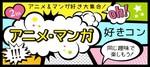 【高松のプチ街コン】合同会社ツイン主催 2018年1月28日