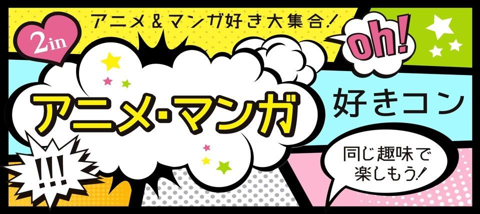 【三宮・元町のプチ街コン】合同会社ツイン主催 2018年1月28日