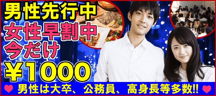 【松本のプチ街コン】街コンkey主催 2018年1月14日