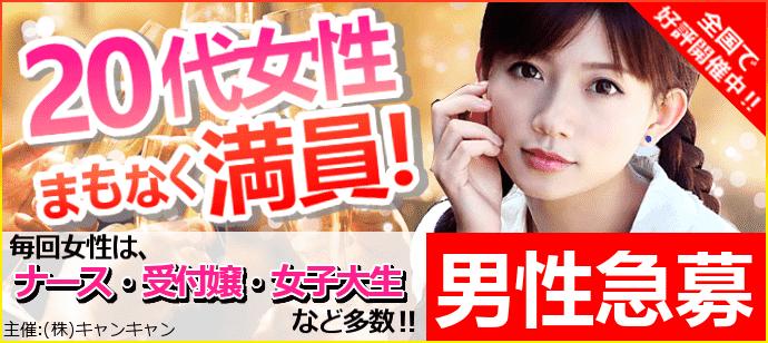 【恵比寿の恋活パーティー】キャンキャン主催 2018年1月13日