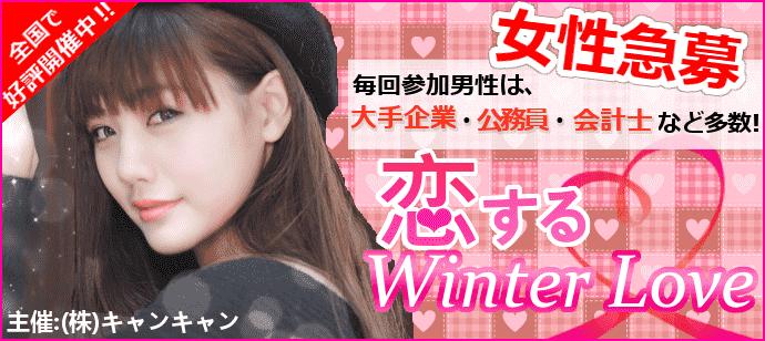 【名駅のプチ街コン】キャンキャン主催 2018年1月13日
