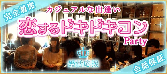 【名駅の婚活パーティー・お見合いパーティー】街コンの王様主催 2017年12月9日
