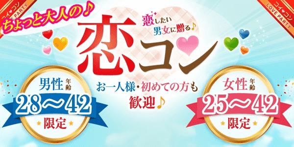 【長野県長野のプチ街コン】街コンmap主催 2018年1月13日