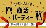 【岡山駅周辺の恋活パーティー】合同会社ツイン主催 2018年1月5日
