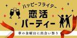 【八丁堀・紙屋町の恋活パーティー】合同会社ツイン主催 2018年1月19日
