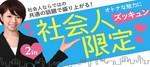 【岡山駅周辺の恋活パーティー】合同会社ツイン主催 2018年1月17日