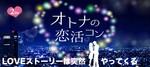 【岡山駅周辺のプチ街コン】合同会社ツイン主催 2018年1月20日