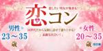 【鳥取のプチ街コン】街コンmap主催 2018年1月14日