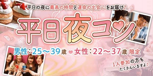 【松江のプチ街コン】街コンmap主催 2018年1月19日