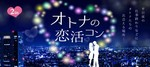 【岡山駅周辺のプチ街コン】合同会社ツイン主催 2018年1月24日