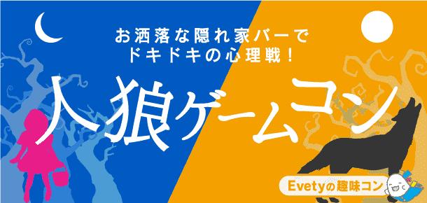 【愛知県名駅の趣味コン】evety主催 2017年11月26日