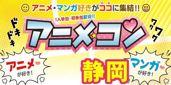 【静岡のプチ街コン】街コンmap主催 2018年1月21日