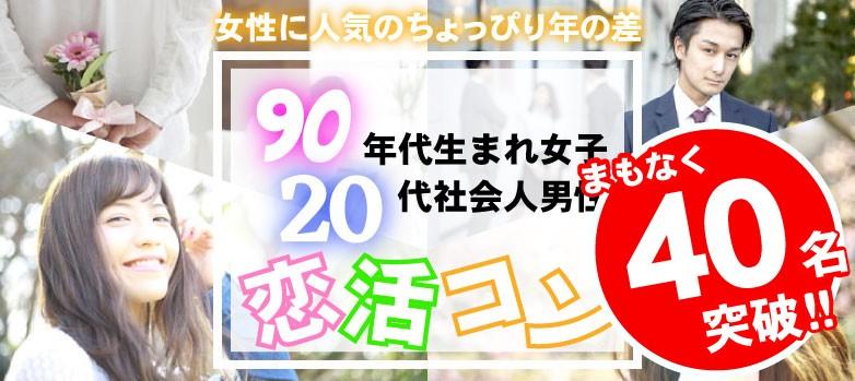 【梅田のプチ街コン】株式会社リネスト主催 2018年1月20日