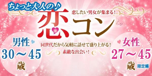 【鳥取のプチ街コン】街コンmap主催 2018年1月27日