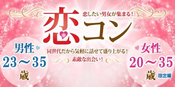 【松本のプチ街コン】街コンmap主催 2018年1月28日