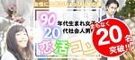 【名駅のプチ街コン】株式会社リネスト主催 2018年1月21日