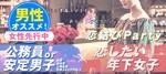 【大宮の恋活パーティー】株式会社リネスト主催 2018年1月21日
