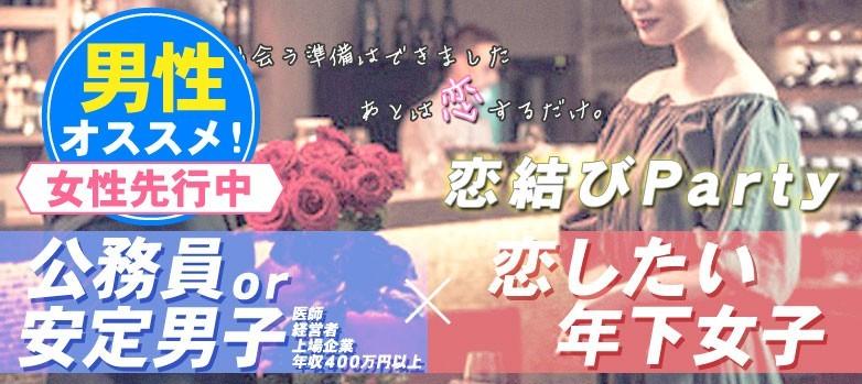【名駅の恋活パーティー】株式会社リネスト主催 2018年1月27日