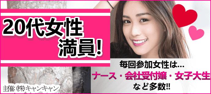 【愛知県名駅のプチ街コン】キャンキャン主催 2018年1月14日