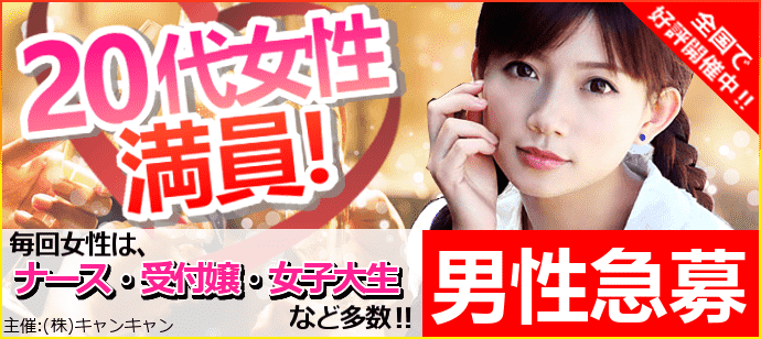 【心斎橋のプチ街コン】キャンキャン主催 2018年1月16日