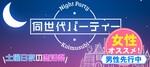 【倉敷のプチ街コン】株式会社リネスト主催 2018年1月20日