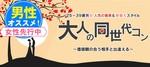 【岡山駅周辺のプチ街コン】株式会社リネスト主催 2018年1月20日