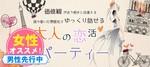 【上野の恋活パーティー】株式会社リネスト主催 2018年1月21日