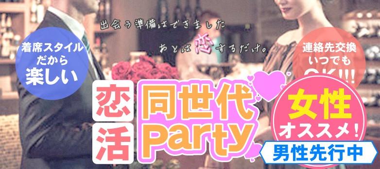 【松本のプチ街コン】株式会社リネスト主催 2018年1月28日