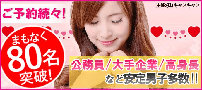 【恵比寿の恋活パーティー】キャンキャン主催 2018年1月16日