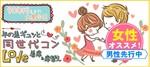 【福井のプチ街コン】株式会社リネスト主催 2018年1月13日