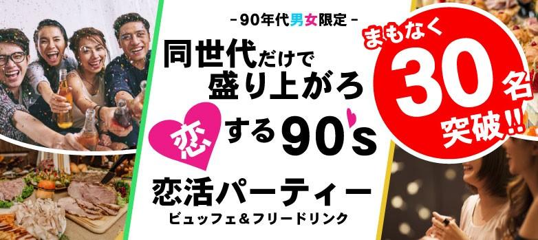 【香川県高松のプチ街コン】株式会社リネスト主催 2018年1月14日