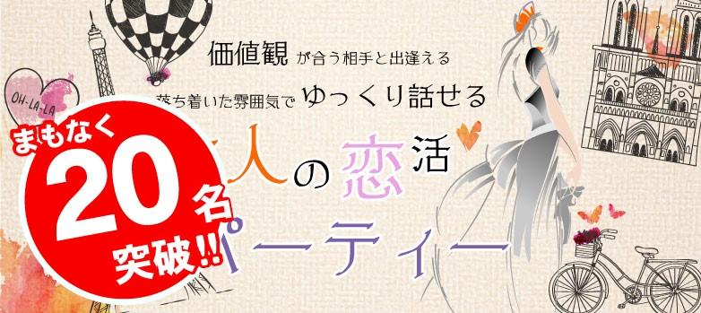 【東京都上野の恋活パーティー】株式会社リネスト主催 2018年1月13日