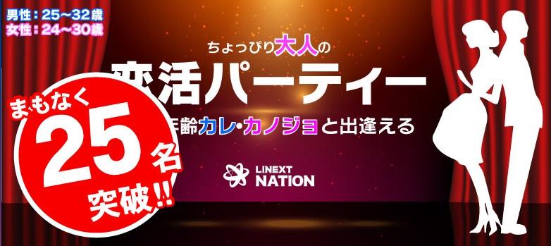 【大分の恋活パーティー】株式会社リネスト主催 2018年1月14日