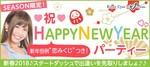 【長岡の恋活パーティー】株式会社アクセス・ネットワーク主催 2018年1月7日