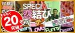 【三宮・元町の恋活パーティー】株式会社リネスト主催 2018年1月28日