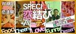 【名駅の恋活パーティー】株式会社リネスト主催 2018年1月28日