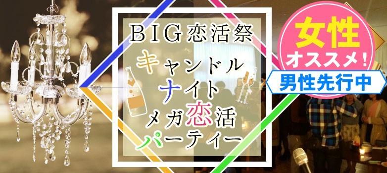 【新年始めのBIG恋活祭】お名前BINGOやペアマッチングで楽しめる♪豪華景品もあり!?メガ恋結びパーティー大宮(1/28/日)