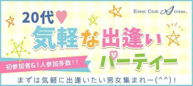 【1/28|富山 】20代気軽な出逢いパーティー