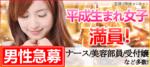【心斎橋のプチ街コン】キャンキャン主催 2018年1月20日