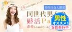 【鹿児島の婚活パーティー・お見合いパーティー】株式会社リネスト主催 2018年1月21日
