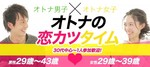 【梅田の恋活パーティー】株式会社bliss主催 2018年1月26日