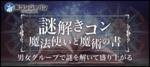 【天神の恋活パーティー】街コンジャパン主催 2017年12月3日