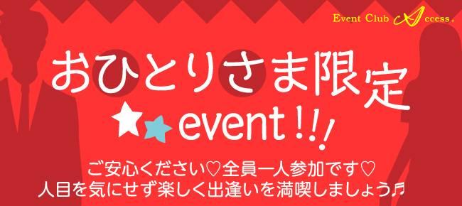 【1/27|仙台 】おひとりさま限定★☆event!!!