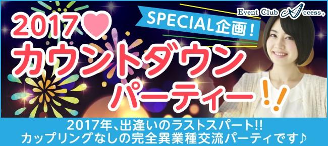 【12/29|金沢】SPECIAL企画!2017♪♪カウントダウンパーティー!