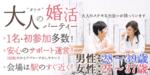 【名駅の婚活パーティー・お見合いパーティー】街コンmap主催 2018年1月20日